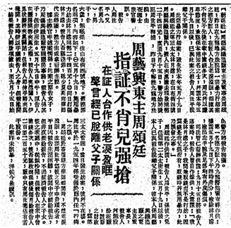 Chow Chung Ting, 1956 Article About CCT Testifying Against His Son Chow Sai Ping In Court York Lo