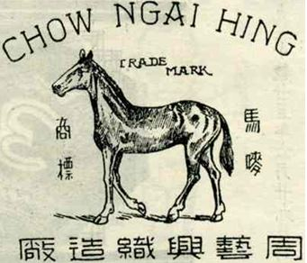 Chow Ngai Hing Knitting Factory One Of Their Brands The Horse Trademark