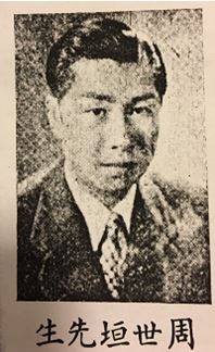Chow Sai Woon, Source HK Yearbook York Lo