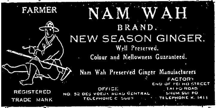 Nam Wah Preserved Ginger Advert China Mail 12.12.1928