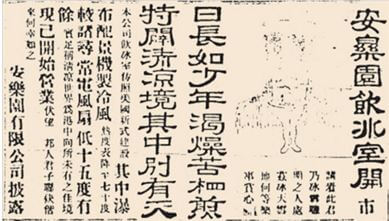 On Lok Yuen 1922 Chinese Ad Promoting The Unique Facilities Of The Restaurant York Lo