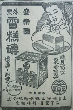 On Lok Yuen 1949 Advert Promoting Its Ice Cream Plant