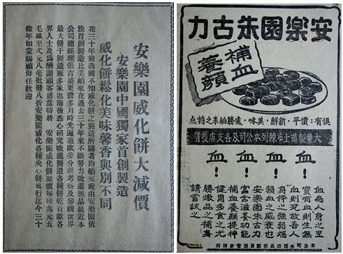 On Lok Yuen Two Adverts 1950s And 1949 York Lo