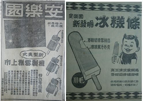 On Lok Yuen Two Adverts 1954 And 1964 York Lo