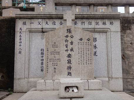 On Luk Yuen The Grave Of Mr & Mrs Cheung Kat Shing In The Pokfulam Chinese Christian Cemetery York Lo