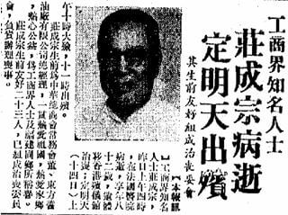 Oriental Soy & Canning Obituary Of Chong Sing Chong In 1969 York Lo
