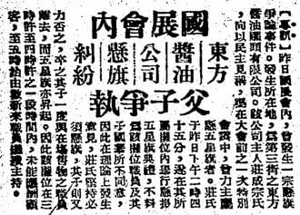 Oriental Soy & Canning Article About The Flag Incident At The Oriental Booth At The Products Expo In 1949 York Lo