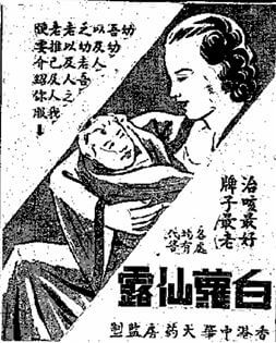 China Dispensary 1939 Pinocine Ad York Lo