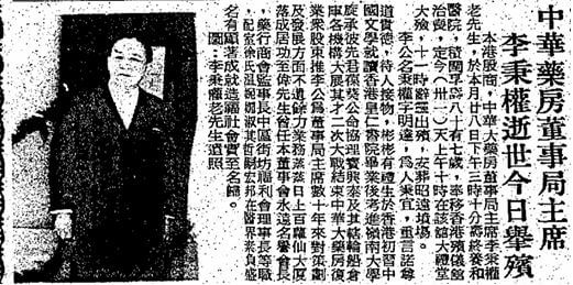 China Dispensary 1987 Chinese Obituary Of Li Ping Kuen