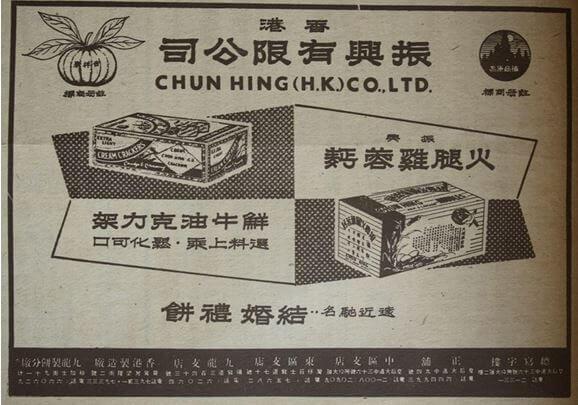 Chun Hing Bakery Image 8 York Lo