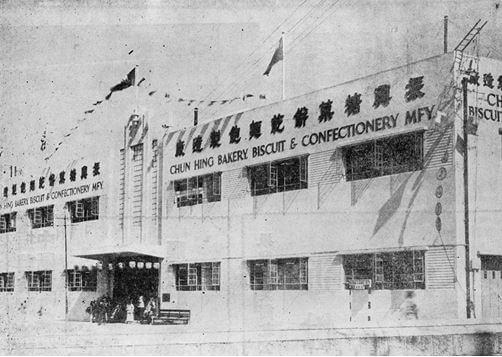 Chun Hing Bakery Factory In Shaukiwan