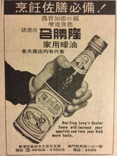 Hop Sing Lung Oyster Sauce 1977 Advert York Lo