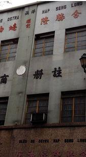 Hop Sing Lung Oyster Sauce Oleo De Ostra Hap Seng Long In Macau York Lo