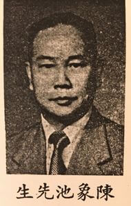 Hop Sing Lung Oyster Sauce Founder Chan Cheung Chi 1953 HK Year Book, Biographical Profile York Lo