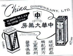 China Dispensary (2)
