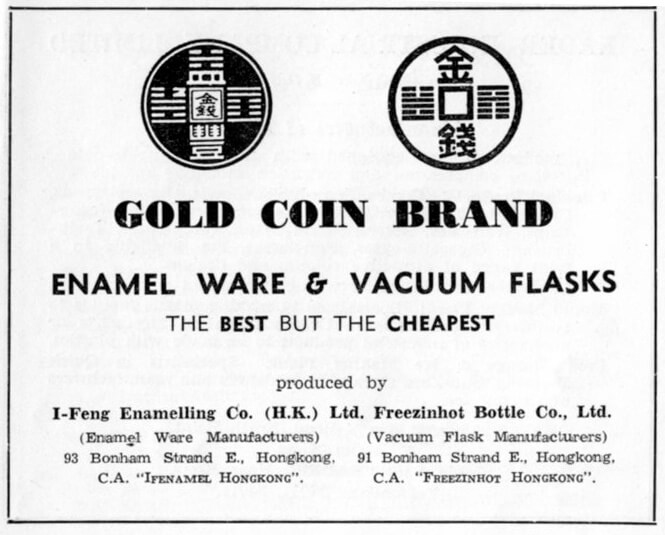 Gold Coin Brand-manufacturer-advert-1953
