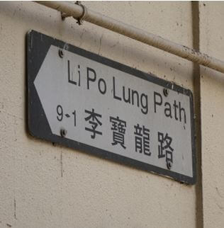 Li Po Lung Street Sign Of Li Po Lung Path York Lo