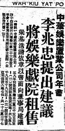 Li Shiu Chung Headline Of Li Shiu Chung Suggesting China Entertainment To Sell Or Lease Out King's Theatre In 1957 (Wah Kiu Yat Po 1957 4 11) York Lo