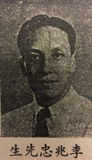Li Shui Chung In The 1950s York Lo