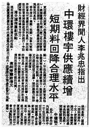 Li Shui Chung Sharing His Views On Properties And Currencies In 1981 (Kung Sheung Evening News 1981 8 31York Lo