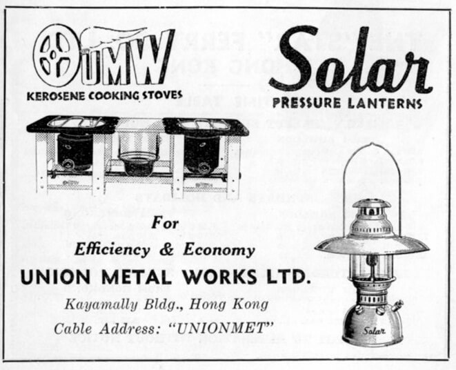 Union Metal Works Ltd-manufacturer-advert-1953