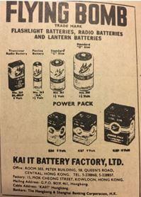 Kai It Battery Factory Image 5 York Lo