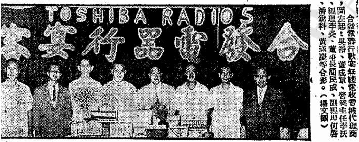 Wing Tat Electrical Manufacturing And TAT Kan Man Wai (fifth From Left) And Colleagues Showcasing Radios In 1958 Wah Kiu Yat Po 1958 8 7 York Lo