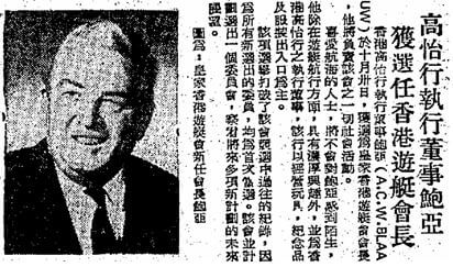 Bill Blaauw Elected Chairman Of The HK Yacht Club (Wah Kiu Yat Po. 1974 11 12) York Lo