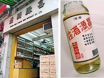 Cheong Yuen Chinese Wine Merchant Double Image York Lo