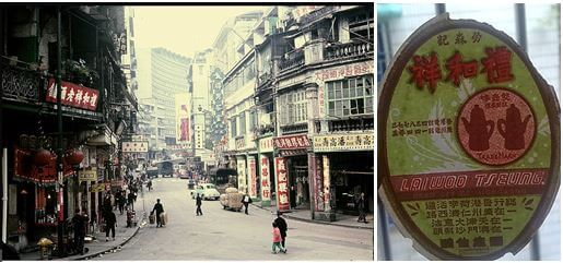 Lai Woo Tseung Left Old LWT Store On Hollywood Road Right Label Of LWT Wine From The Republican Era York Lo