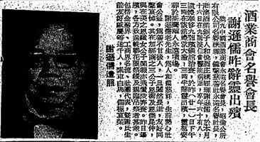 Yan Wo Yuet Obituary Of Tse Shun Yu, York Lo