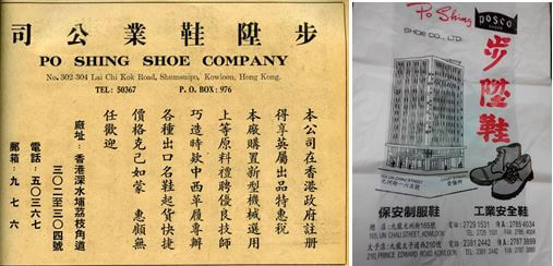 chan-family-image-3-po-shing-shoe-company-1950-advert-old-shopping-bag