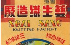 Ngai Sang Knitting Image 1 Detail PNG