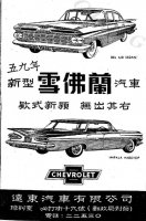 Chevy (2)