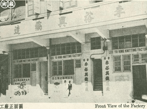 Lee Yu HIng Factory 1949 Image 1 York Lo