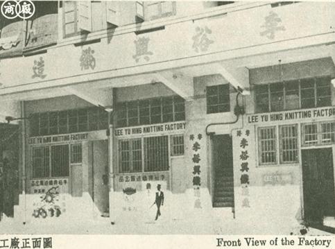Lee Yu HIng Factory 1949 Image 1 York Lo