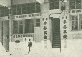Lee Yu HIng Factory 1949 Detail Image 1 York Lo