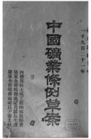 1921 China Mining Bill