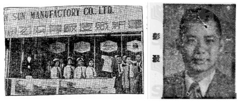 Kin Sun Manufactory And Longfellow Shirts Image 2 York Lo