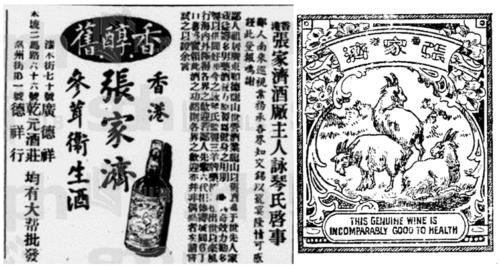 Cheung Ka Chai Medicinal Wine Image 1 York Lo