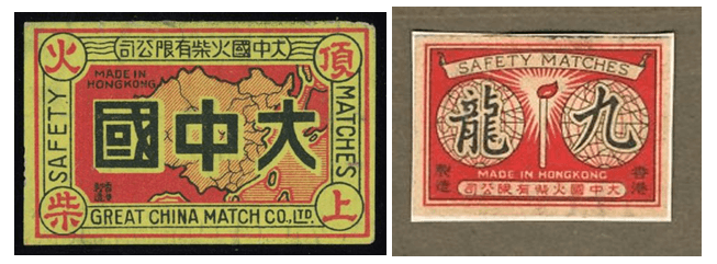 Great China Match Company Image 4 York Lo