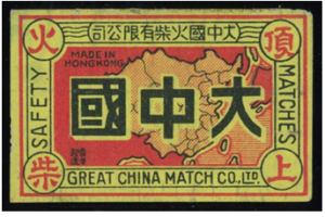 Great China Match Company Detail Image 4 York Lo