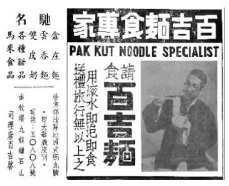 Pak Kut Noodle Image 2 York Lo