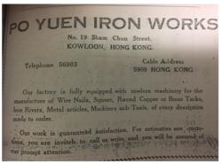 Po Yuen Iron Works Image 1 York Lo