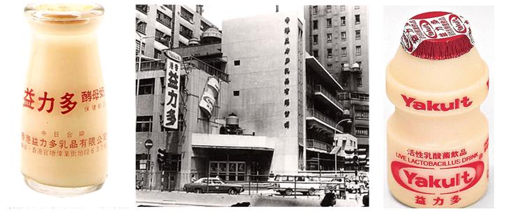 Yakult 50 Years In Hong Kong Image 1 York Lo