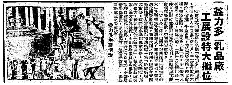 Yakult 50 Years In Hong Kong Image 4 York Lo