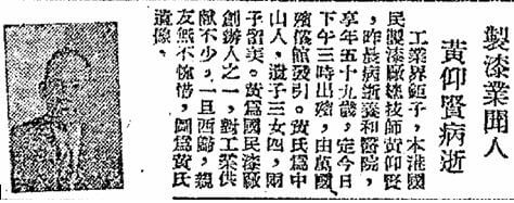 Harry J Lowe Obituary, Kung Sheung Evening News 28.9.1952 From York Lo