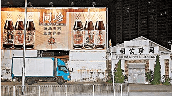Five Treasures Of The HK Sauce Industry Image 6 York Lo