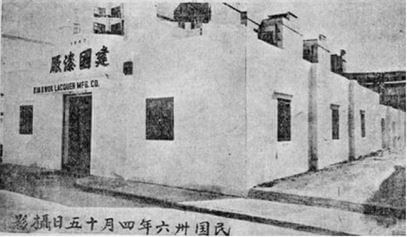Kin Kwok Lacquer Plant In 1947 Source HK Memory