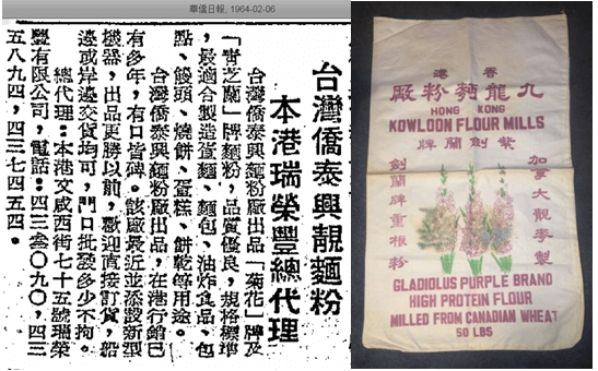 Kowloon Flour Mills Image Image 5 York Lo